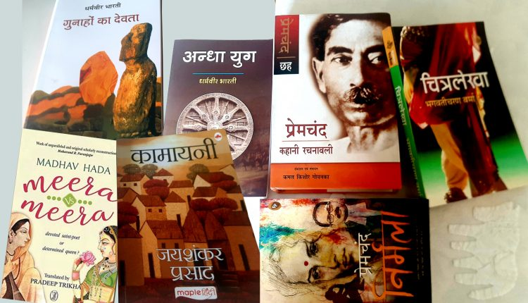 hindi-classics-collage
